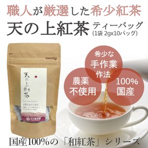 天の上紅茶TB ティーバッグ 2g×10個|fukuda-farm
