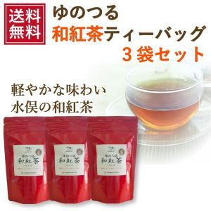 熊本 お茶の坂口園 ゆのつる和紅茶 送料無料 ティーバッグ2g×15個 3袋セット|fukuda-farm