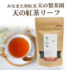 熊本 みなまた 和紅茶天の紅茶 リーフ茶葉 40g 天の製茶園|fukuda-farm