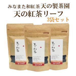 熊本 みなまた和紅茶 天の紅茶 リーフ 送料無料 茶葉 40g 3袋 セット 天の製茶園|fukuda-farm