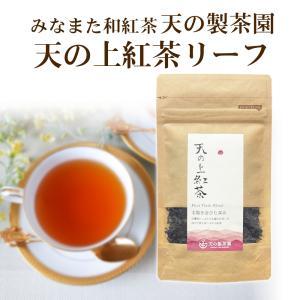 熊本 みなまた和紅茶 天の上紅茶 リーフ茶葉 30g 天の製茶園 特撰紅茶|fukuda-farm