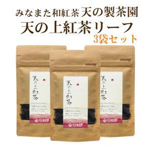 熊本 みなまた和紅茶 天の上紅茶 リーフ 送料無料 茶葉 30g 3袋 セット 天の製茶園 特撰紅茶|fukuda-farm