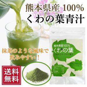 青汁 くわの葉 熊本県産 100% 送料無料 無添加 1.5g×20包 クラッセ 阿蘇 桑|fukuda-farm