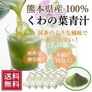 青汁 くわの葉 熊本県産 100% お試し 送料無料 無添加 1.5g×10包 クラッセ 阿蘇 桑|fukuda-farm