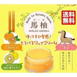お試し コスメ リップクリーム ランキング アロマ 馬油 桜島小みかん ポイント消化 送料無料|fukuda-farm