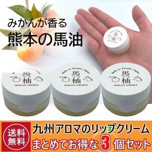 リップクリーム ランキング アロマ 送料無料 パック 馬油 桜島小みかん プレゼント 3個セット|fukuda-farm
