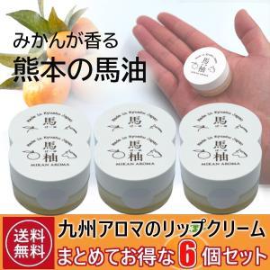 リップクリーム ランキング アロマ 送料無料 パック 馬油 桜島小みかん プレゼント 6個セット|fukuda-farm