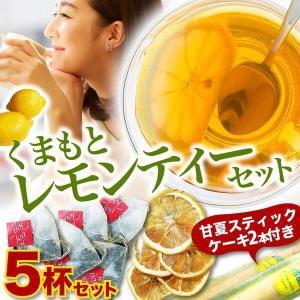送料無料 熊本産 紅茶 ティーバッグ 国産 レモン甘夏スティック ケーキティータイムセット