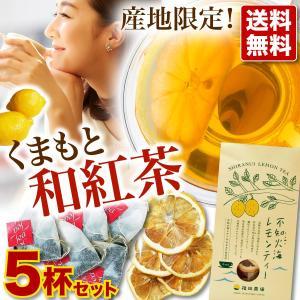 国産 熊本産 紅茶 ティーバッグ 送料無料 リラックス レモン ティータイム セット|fukuda-farm