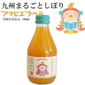 アマビエ みかんジュース ストレート 不知火 デコポン 九州まるごとしぼり 1本180ml 九州 果汁100%|fukuda-farm