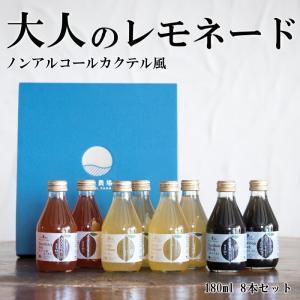 お中元 2021 ギフト 大人のレモネード ノンアルコール カクテル 180ml 8本セット レモン ジュース 砂糖不使用|fukuda-farm