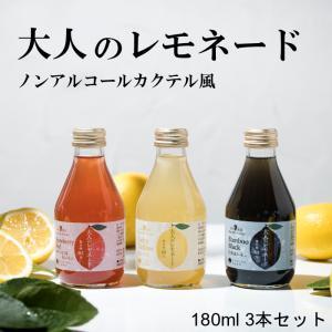 お中元 2021 ギフト 大人のレモネード ノンアルコール カクテル 180ml 3本セット レモン ジュース 砂糖不使用|fukuda-farm
