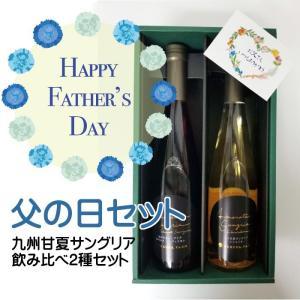父の日 プレゼント ギフト 九州甘夏サングリア ワイン 飲み比べ2種セット