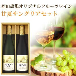 お歳暮 ギフト ランキング フルーツワイン サングリア 甘夏 赤 白 セット 720ml ブランデー セレクタ|fukuda-farm