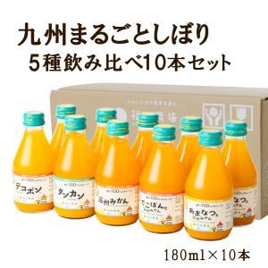 みかんジュース ストレート 飲み比べ5種180ml×10本セット ギフト 九州まるごとしぼり 九州 国産|fukuda-farm