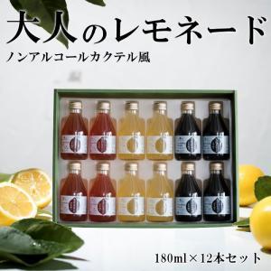 お中元 2021 ギフト 大人のレモネード ノンアルコール カクテル 180ml 12本セット レモ...