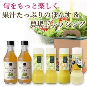 ギフト ドレッシング 九州 ポン酢 セット 甘夏 シーザー ゆず フルーツポン酢|fukuda-farm