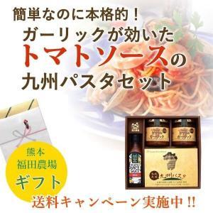ギフト パスタセット パスタ麺 トマトソース ガーリック 柚子 スパイス|fukuda-farm