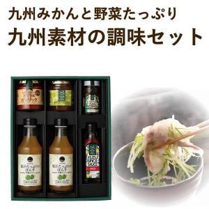 お歳暮 ギフト 熊本 鍋 調味料 ポンス スパイスソース 送料無料 トマトソース 柚子 セット|fukuda-farm