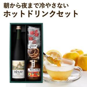 ギフト 熊本 サングリア 柚子 しょうが茶 レモンティー ドライレモン セット fukuda-farm