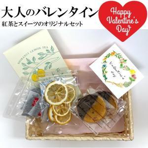 福田農場 大人のバレンタイン 不知火レモンティー& チョコ オランジュ セット 世話チョコ|fukuda-farm