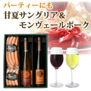 お歳暮 ギフト  フルーツワイン サングリア 甘夏 ウィンナー ソーセージ セット クール便|fukuda-farm