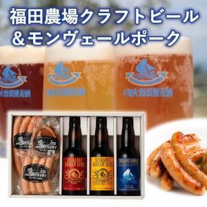 お歳暮 ギフト  クラフトビール 3種 不知火海浪漫麦酒 ウィンナー ジャーキー おつまみセット クール便|fukuda-farm