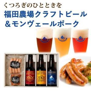 お歳暮 ギフト  クラフトビール 3種 不知火海浪漫麦酒 ウィンナー ヒレハム おつまみセット クール便|fukuda-farm