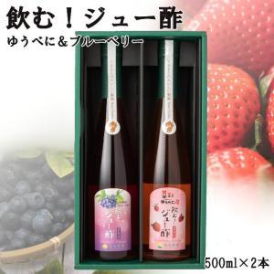 福田農場 飲む!ジュー酢ゆうべにいちご ブルーベリーセット 500ml|fukuda-farm