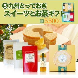 送料無料 お歳暮 九州とっておきスイーツとお茶ギフト fukuda-farm