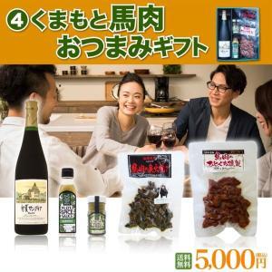 送料無料 お歳暮 くまもと馬肉おつまみセット fukuda-farm
