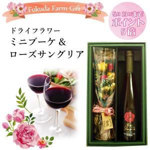 母の日 2018 ギフト ドライフラワー ブーケ サングリア ローズ セット|fukuda-farm