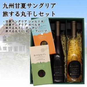 ギフト 福田農場 九州甘夏サングリア 旅する丸干しセット フルーツワイン おつまみセット