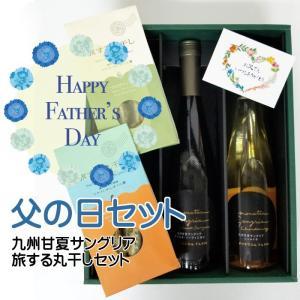 父の日 プレゼント ギフト サングリア  ワイン 赤 白 飲み比べ 2種セット おつまみセット お酒...