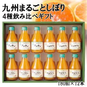 ギフト 送料無料 九州まるごとしぼり みかんジュース 180ml 12本 ストレート 九州 国産|fukuda-farm