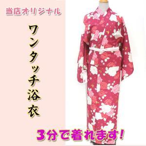 ワンタッチ浴衣awyw17-2 簡単 3分で着れます 女物夏ゆかた 大人レディース 単品 ピンク地 薔薇 ローズ Mサイズ |fukuda-shokado