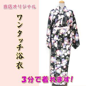 ワンタッチ浴衣awyw17-3 簡単 3分で着れます 女物夏ゆかた 大人レディース 単品 黒地 桜 Mサイズ |fukuda-shokado