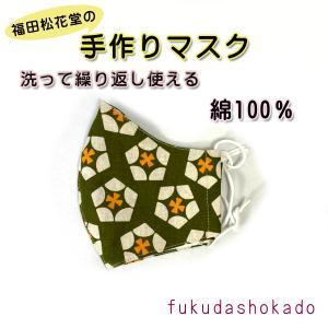 手作りマスク fc20-14 綿マスク ポップな柄マスク 五角形 クロス 花 かわいい 洗濯出来る マスク 飛沫防止 |fukuda-shokado