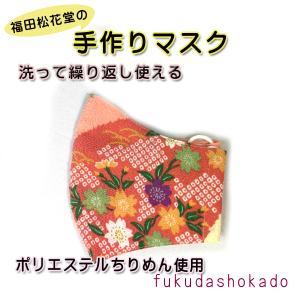 手作りマスク fc20-16 ポリエステルちりめん 和柄マスク 疋田桜 オレンジ系 洗濯出来る マスク 飛沫防止 |fukuda-shokado