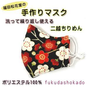 手作りマスク fc20-23 ポリエステルちりめん 和柄マスク モダン梅黒 人気柄 二越ちりめん 日本製 洗濯出来る マスク 飛沫防止 |fukuda-shokado