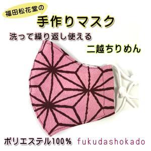 手作りマスク fc20-24 ポリエステルちりめん 和柄マスク 麻の葉 ピンク 人気柄 二越ちりめん 日本製 洗濯出来る マスク 飛沫防止 |fukuda-shokado