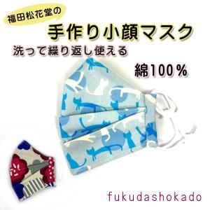 手作りマスク fc21-2 小顔マスク リフトアップマスク 立体 洗濯出来る マスク 飛沫防止 |fukuda-shokado