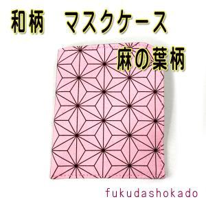 マスクケース kjc20-3 和柄 麻の葉 ピンク  抗菌・抗ウィルス加工 マスク保管 仮置きケース 日本製 |fukuda-shokado