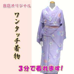 ワンタッチ着物Sサイズkjwk17-3s 巻くだけ 簡単 洗える着物 薄紫地 丸 撫子 3分で着れます|fukuda-shokado