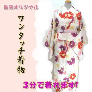 ワンタッチ着物Sサイズ  kjwk17-4s 巻くだけ簡単 洗える着物 白地 椿 花 ポップ ポリエステル 3分で着れます|fukuda-shokado