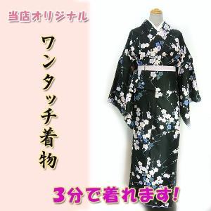 ワンタッチ着物Sサイズ kjwk18-11s 巻くだけ簡単  洗える着物 黒地 ピンク紫 梅花 ポリエステル 3分で着れます fukuda-shokado
