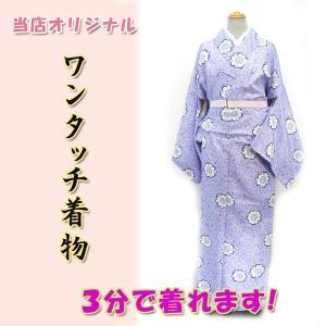 ワンタッチ着物Lサイズ kjwk18-16 巻くだけ簡単  洗える着物 薄紫 丸梅柄 ポリエステル 3分で着れます|fukuda-shokado