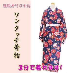 ワンタッチ着物Lサイズ kjwk18-21  巻くだけ簡単 洗える着物 紺地 椿 ピンク ポリエステル 3分で着れます|fukuda-shokado