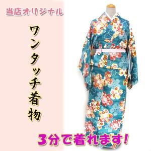 ワンタッチ着物Sサイズ kjwk18-26s  巻くだけ簡単 洗える着物 グリン 桜 ピンク 疋田 ポリエステル 3分で着れます fukuda-shokado