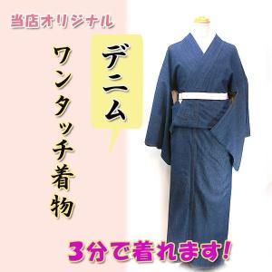 ワンタッチ着物デニム 紺 kjwk18-30s SSサイズ  150cm対応 巻くだけ簡単 デニム 紺色 カジュアル 3分で着れます fukuda-shokado